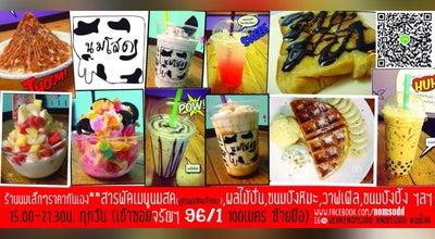 Photo of Dessert Shop Nomsodd(นมโสด)#นนท์ at 14/24 ซ.ประชาราษฎร์11, ตำบลสวนใหญ่ อำเภอเมือง 11000, Thailand
