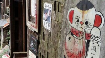 Photo of Art Museum 招き猫美術館 at 東土堂町19-36, Onomichi 722-0033, Japan