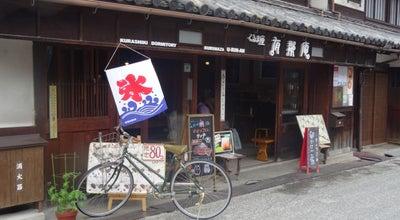 Photo of Hostel くるま座 有鄰庵 at 本町2-15, 倉敷市 710-0054, Japan