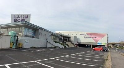 Photo of Bowling Alley しんじ湖ボウル at 乃木福富町329, 松江市 690-0046, Japan