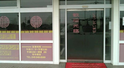 Photo of Chinese Restaurant 豊龍園 at 西袋582-1, 八潮市, Japan