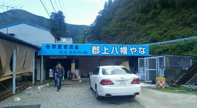 Photo of Japanese Restaurant 郡上八幡観光ヤナ場 at 郡上市, Japan