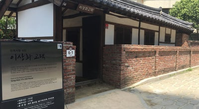 Photo of History Museum 이상화고택 at 중구 서성로 6-1, 대구시, South Korea