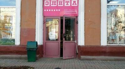 Photo of Boutique Элита at Пр. Советский, 59, Russia