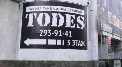 Photo of Dance Studio Танцевальная Студия Todes at Ленина 60, Пермь, Russia