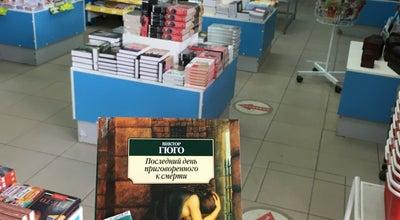 Photo of Bookstore Буквоед at Ул. Ленина, 90, Череповец, Russia