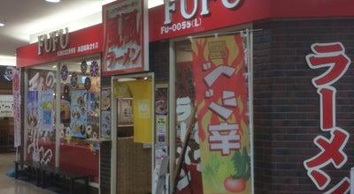 Photo of Arcade タイトーFステーションアクア近江八幡店 at 鷹飼町179, 近江八幡市 523-0891, Japan