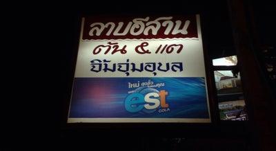 Photo of Arcade ลาบอีสาน จิ้มจุ่ม อุบล at Thailand