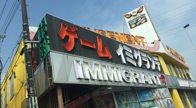 Photo of Arcade イミグランデ 相模原店 at 中央区東淵野辺4-15-1, 相模原市 252-0203, Japan