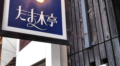 Photo of Bakery たま木亭 at 五ケ庄平野57-14, 宇治市, Japan