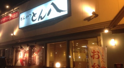 Photo of Japanese Restaurant とんかつ とん八 寒河江店 at 大字西根字上川原226-2, 寒河江市, Japan
