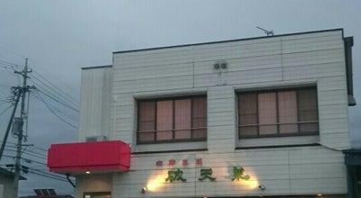 Photo of Chinese Restaurant 破天荒 at 広丘原新田231-5, Japan
