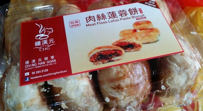 Photo of Bakery Ching Han Guan Biscuits 鍾漢元 at 145 Jalan Sultan Iskandar, Ipoh 30000, Malaysia