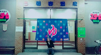 Photo of Spa 稲妻温泉 at 南城戸町25, 奈良市 630-8341, Japan