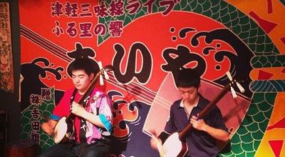 Photo of Music Venue 津軽三味線ライヴ あいや at 富田2-7-3, 弘前市 036-8186, Japan