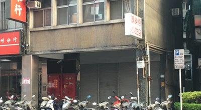 Photo of Breakfast Spot 康樂意小吃店 at 中正區汀州路二段46號, Taipei 100, Taiwan