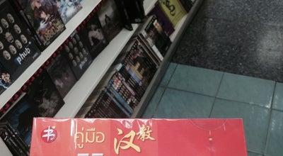 Photo of Bookstore Se-ed book center at Markfour Phrae, Muang phrae, Thailand
