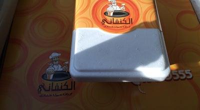 Photo of Cupcake Shop الكنفاني at Jahra, Kuwait