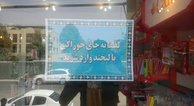 Photo of Bookstore Book City 1 | شهر كتاب ۱ at Charbagh Bala St, Isfahan, Iran