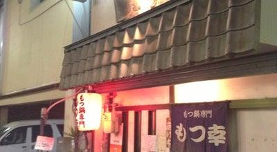 Photo of Food もつ幸 at 博多区綱場町7-14, 福岡市 812-0024, Japan
