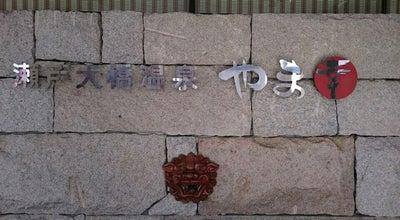 Photo of Japanese Restaurant 瀬戸大橋温泉やま幸 at 下庄140-1, 倉敷市 701-0112, Japan