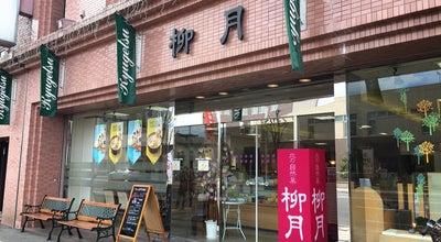 Photo of Dessert Shop 柳月 大通本店 at 大通南8-15, 帯広市 080-0010, Japan
