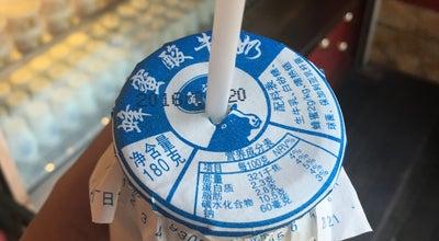 Photo of Dessert Shop 文宇奶酪 Wen Yu Cheese at 49 Nanluogu Alley, Beijing, Be, China