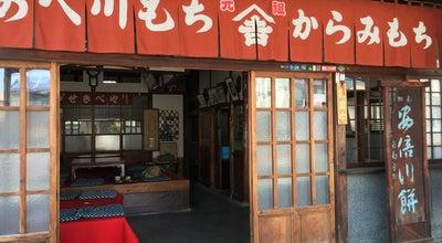 Photo of Dessert Shop 安倍川餅 石部屋 at 弥勒2-5-24, 静岡市葵区 420-0053, Japan