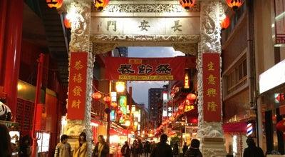 Photo of Neighborhood 神戸中華街 (China Town) at 中央区栄町通2丁目, 神戸市 650-0023, Japan