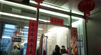 Photo of Chinese Restaurant 海底捞火锅 Haidilao Hotpot at 福华三路卓越世纪潮流荟商场4楼l401-l402, 深圳, 广东, China