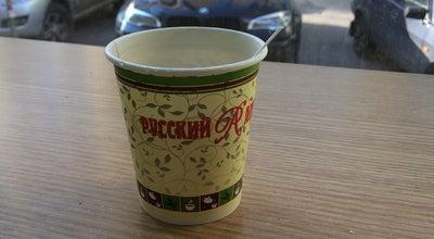 Photo of Burger Joint Русский Аппетит напротив БЦ Чижова at Russia