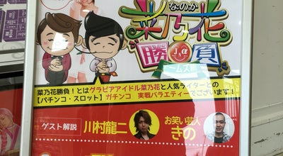 Photo of Pool Hall アストロ秦野店 at 平沢470-1, 秦野市 257-0015, Japan