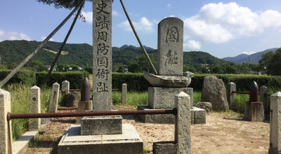 Photo of Historic Site 周防国衙跡 at 国衙, 防府市, Japan