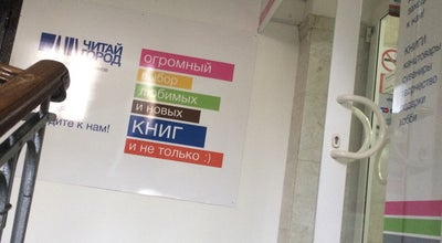 Photo of Bookstore Читай город at Russia
