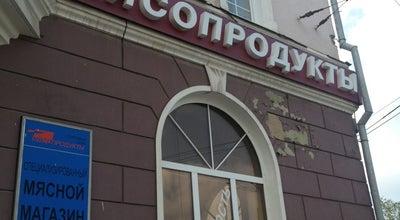 Photo of Butcher Мясопродукты at город Пермь, Russia