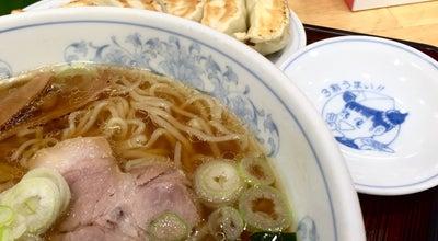 Photo of Dumpling Restaurant ぎょうざの満洲 狭山市駅店 at 入間川1丁目3-2, 狭山市 350-1305, Japan