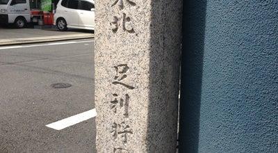 Photo of Historic Site 従是東北 足利将軍室町第址 at 上京区築山南半町, 京都市, Japan