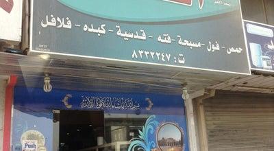 Photo of Falafel Restaurant مطعم القدس at Saudi Arabia
