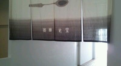 Photo of Japanese Restaurant 奥田食堂 at 大字菰野4811-1, 三重郡菰野町 510-1233, Japan