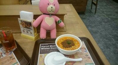 Photo of Donut Shop ミスタードーナツ イオンモール木更津ショップ at 築地1-4, Kisarazu 292-0835, Japan