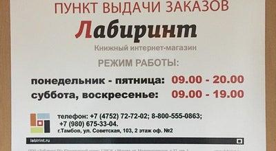 Photo of Bookstore Пункт самовывоза магазина Лабиринт at Советская, 103а, Офис 2, Тамбов, Russia