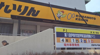 Photo of Racetrack 熊本競輪場 at 中央区水前寺5-23-1, 熊本市, Japan