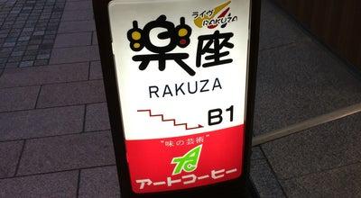 Photo of Music Venue 楽座 at 立町6-1, 広島市中区 730-0032, Japan