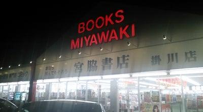 Photo of Bookstore 宮脇書店 掛川店 at 仁藤48-2, 掛川市 436-0071, Japan