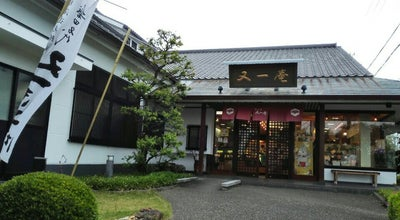 Photo of Dessert Shop 又一庵総本店 at 見付1767-4, 磐田市, Japan
