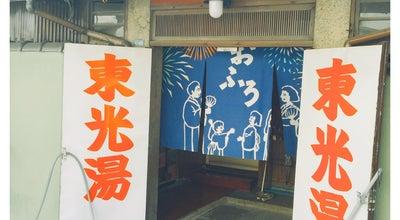 Photo of Spa 東光湯 at 洲本市本町7-1-44, Japan