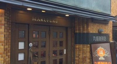 Photo of Cafe 丸福珈琲店 千日前店 at 中央区千日前1-9-1, 大阪市 542-0074, Japan