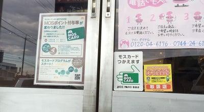 Photo of Burger Joint モスバーガー 八木新賀店 at 新賀町141-2, 橿原市 634-0006, Japan