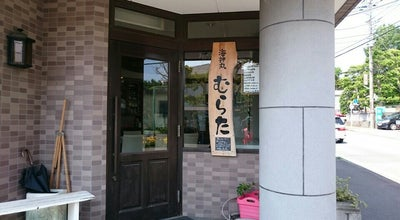 Photo of Diner 海神丸 むらた at 八幡野1142-6, 伊東市 413-0232, Japan