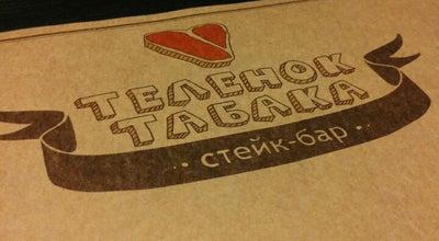 Photo of Steakhouse Теленок табака at Просп. Мира, 91, Красноярск, Russia